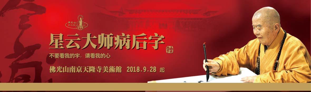 20181109-banner-03.jpg