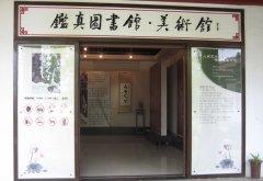 中國揚州鑑真圖書館美術館入口