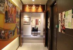 佛光緣美術館香港館入口