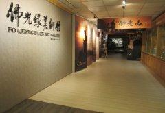 佛光緣美術館台北館入口